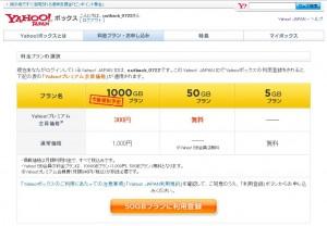Yahooボックス2