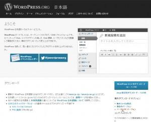 wordpress-dowload