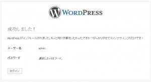wordpress-install6