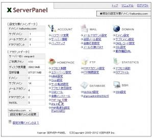 xserver-php1