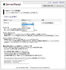 xserver-php2