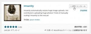 imsanity2