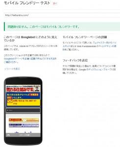 kaibun-mobile