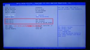 biosでハードディスクが認識されていない